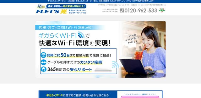 ギガらくwi-fi 西日本